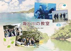 海と川の教室パンフレット